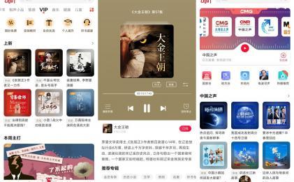 安卓云听v6.25.0免费畅听版
