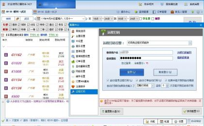 12306订票助手.NETv12.30