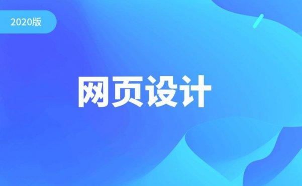 2020千锋零基础网页设计视频教程