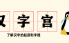 大型电视艺术教学片《汉字宫》了解汉字的起源和字理