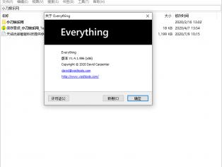 Everything v1.4.1.1004正式版