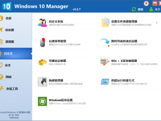 Windows 10 Manager v3.4.1