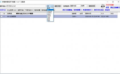 哔哩哔哩超清视频下载器v1.4.7.6