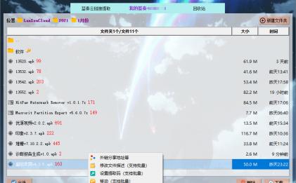PC版蓝奏云盘客户端v0.3.6
