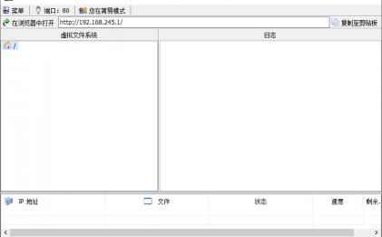 Http File Server v2.4.0汉化版