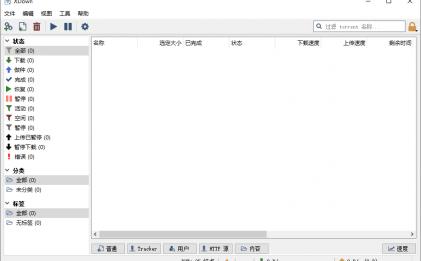 免费下载器Xdown v2.0.0.9