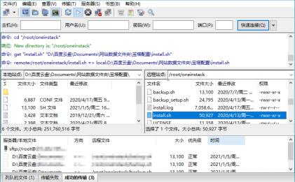 FileZilla PRO v3.52.0专业版