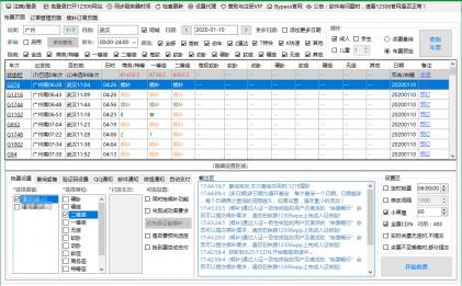 Bypass分流抢票软件v1.14.43