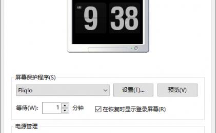 电脑极简时钟屏保Fliqlo v1.3.3