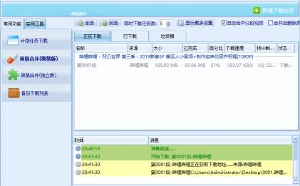 硕鼠Nano视频下载器 v0.4.8.10绿色版