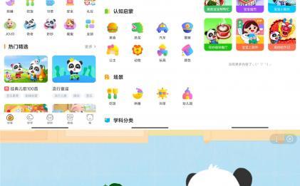 安卓宝宝巴士appv7.5.4绿化版