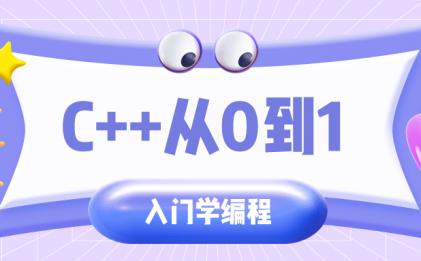 C++从0到1零基础入门学编程