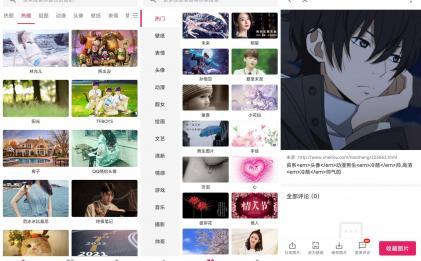 图片搜搜appv5.1.1绿化版