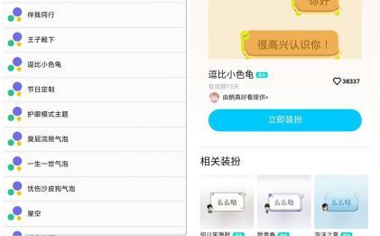 安卓QQ气泡酷v1.0 一键换大量绝版气泡