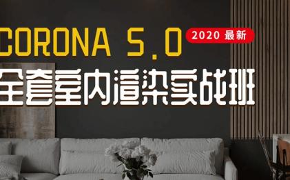 Corona5.0全套室内渲染实战教程班