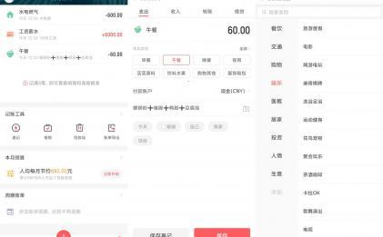 手机挖财记账appv12.2.8绿化版