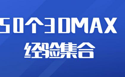 50个超实用的3DMAX经验合集