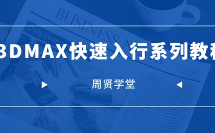周贤学堂3DMAX快速入行系列视频教程