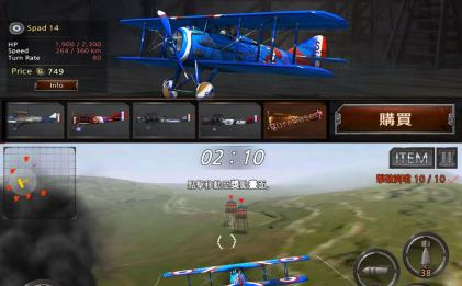 安卓手机第三人称飞行游戏 世界空战