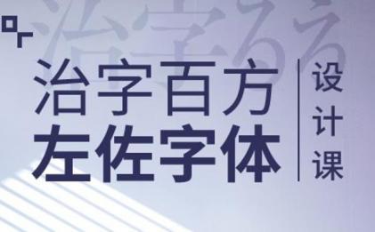 治字百方—左佐字体设计课程