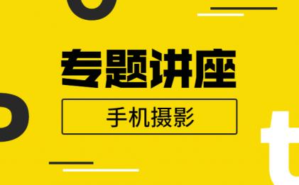 王太平:手机摄影专题讲座