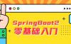 雷丰阳SpringBoot2零基础入门完整视频课程