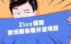 Zinx框架 游戏服务器开发项目