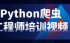 Python爬虫工程师培训视频
