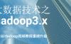 大数据技术之Hadoop3.x
