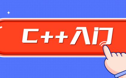 C++零基础入门学习视频课程