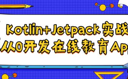 Kotlin+Jetpack实战从入门到精通