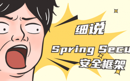 细说Spring Security安全框架