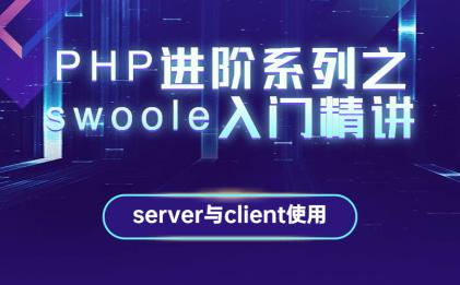 PHP进阶系列之swoole入门精讲