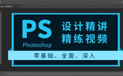 Photoshop设计精讲精练视频