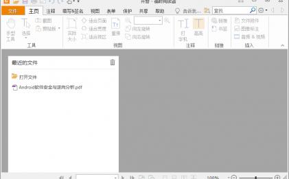 福昕PDF阅读器v10.1.3绿色版