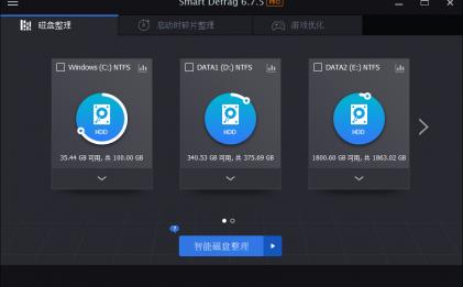 IObit Smart Defrag Pro v6.7