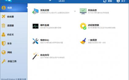 Windows 10 Manager v3.4.5