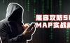 黑客攻防SQLMAP实战篇