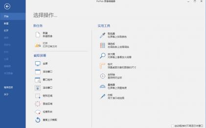 屏幕截图PicPick v5.1.5专业版