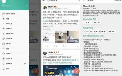 第三方微博 Share v3.9.1