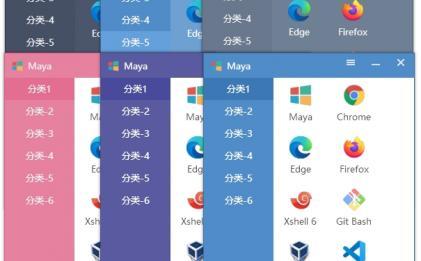 快速启动工具Maya v1.2.3