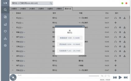 PC五音助手v1.8.2无损下载