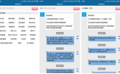 安卓网撩助手v3.0 聊妹必备