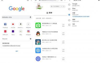安卓Google Chrome v89.0