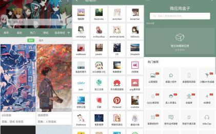 安卓搜图神器v4.4.5绿化版
