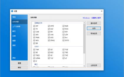 Bandizip v7.16激活补丁