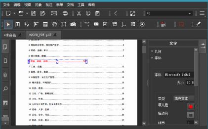 Master PDF Editor v5.7.53