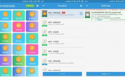 安卓MP3提取转换器v1.5.1