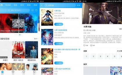 安卓卧龙影视v2.1.3绿化版