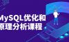 MySQL优化和原理分析课程